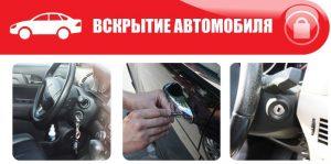 открытие двери авто в Хабаровске